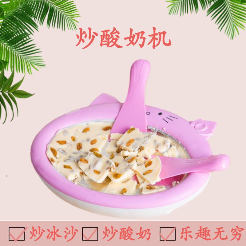 食品级炒酸奶机家用小型炒冰机儿童迷你冰沙机自制DIY冰淇淋机