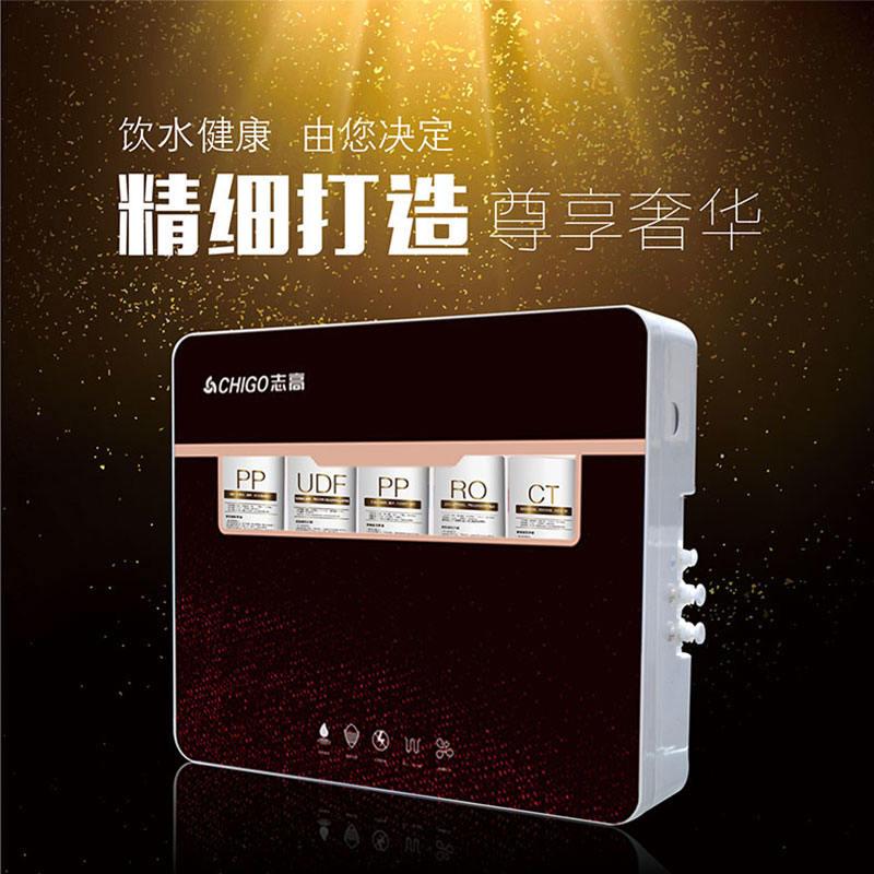 【志高】(CHIGO)净水器 高端家用厨房超滤净水机直饮过滤器 CG-UF-2