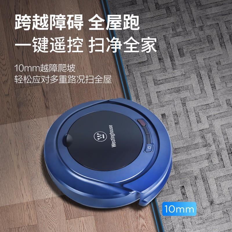 【西屋】智能扫地机器人一键遥控全自动吸尘器W-3S