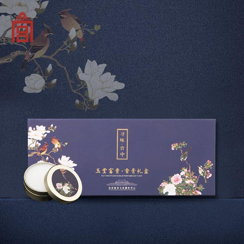 【故宫文创】 玉堂富贵 香膏礼盒 固体香水 花果香氛香体膏固体香水便携装