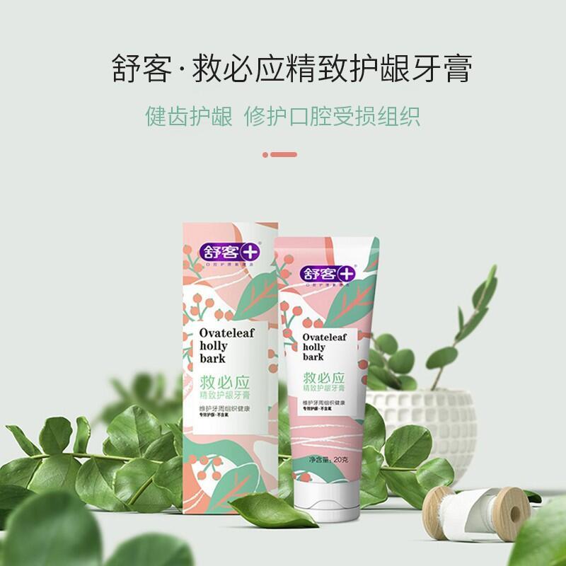 【舒客】舒克臻护个人口腔护理组合护龈牙膏ST32