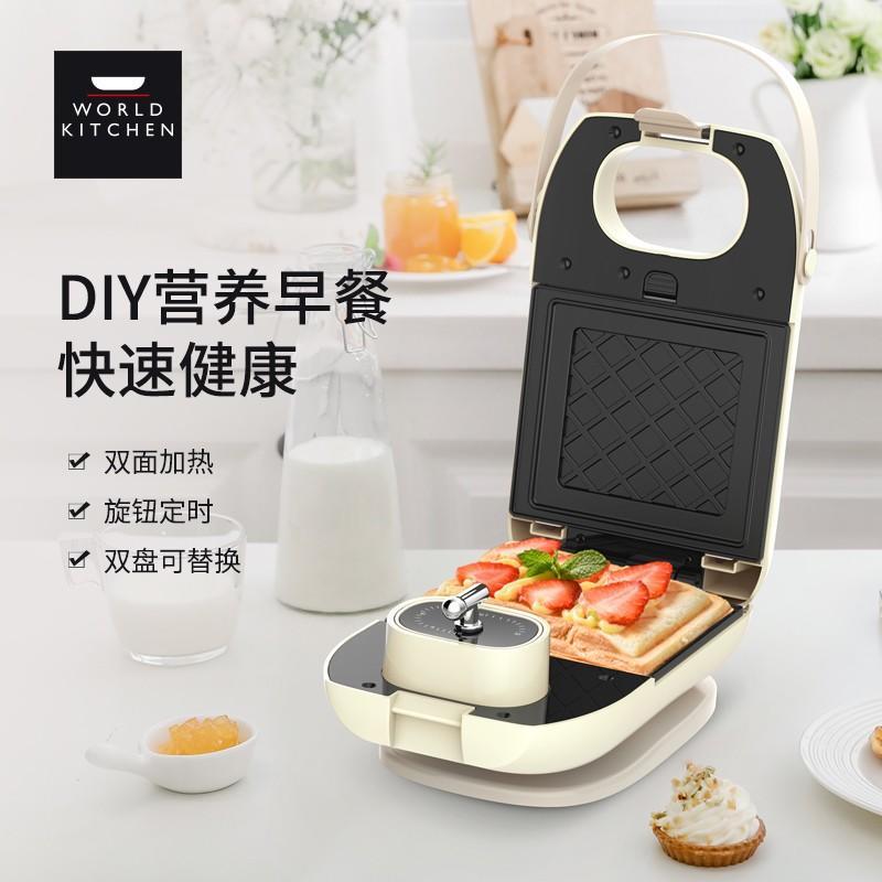 【康宁】轻食机早餐机吐司压烤机三明治机华夫饼电饼铛WK-WCM/KZ