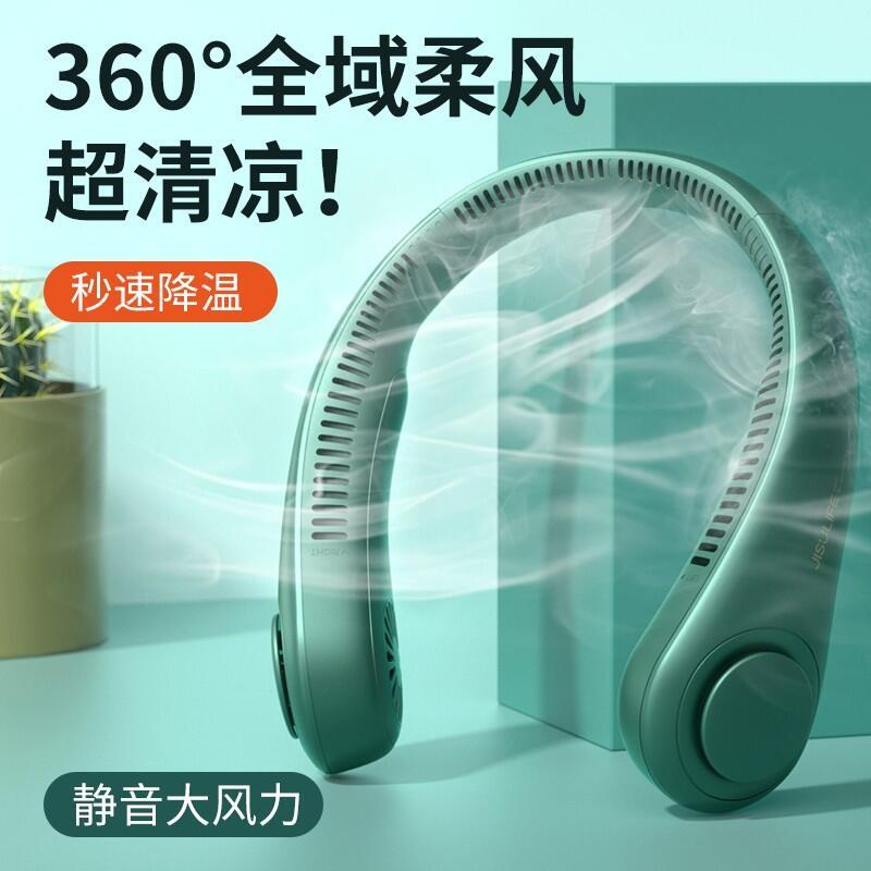 【几素】挂脖小风扇便携式无叶USB迷你挂脖风扇FA12