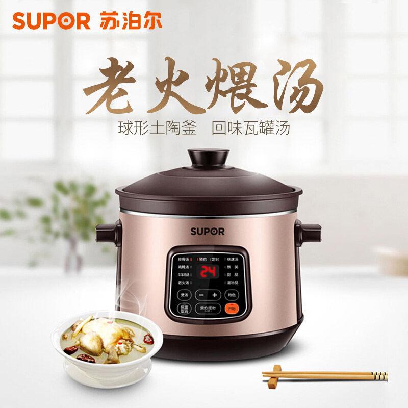 【苏泊尔】电炖锅炖盅紫砂炖肉煲汤煮粥养生4L中华炽陶DG40YC11-28