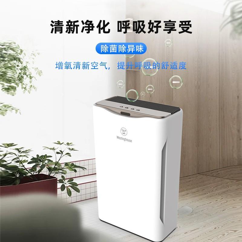 【西屋】空气净化器家用除甲醛除菌除异味AWT-2000G