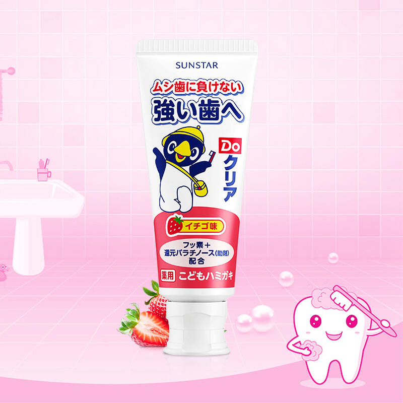 【皓乐齿】Ora2 DoClear儿童牙膏2-8岁适用