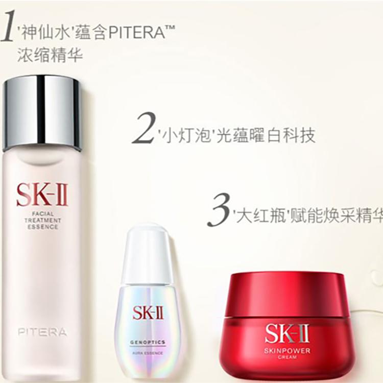 【SK-II】神仙水小灯泡大红瓶面霜护肤套装