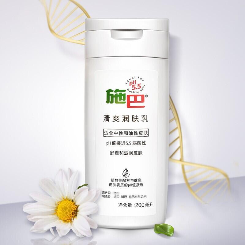 【施巴】清爽润肤乳保湿身体乳孕妇可用润肤露