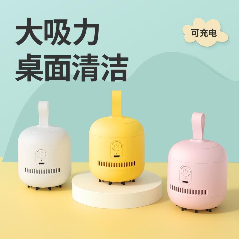 【几素】桌面吸尘器便携学生电动小型迷你清洁器