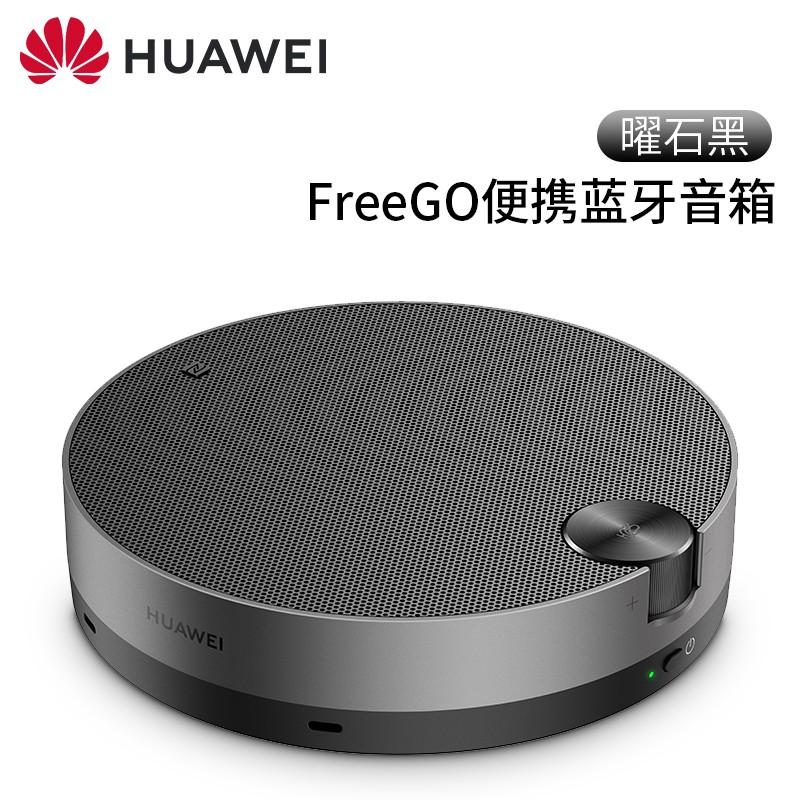 【华为】(HUAWEI)便携蓝牙音箱迷你小音响高音质家用智能音箱FreeGO