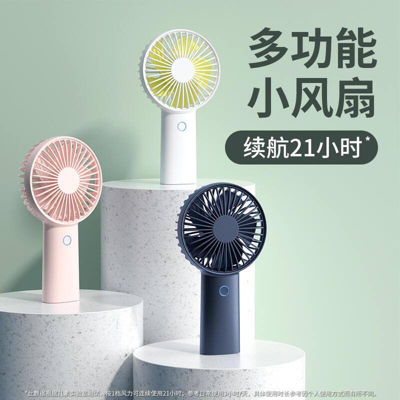 【几素】小风扇迷你静音usb手持户外电风扇FA10-R
