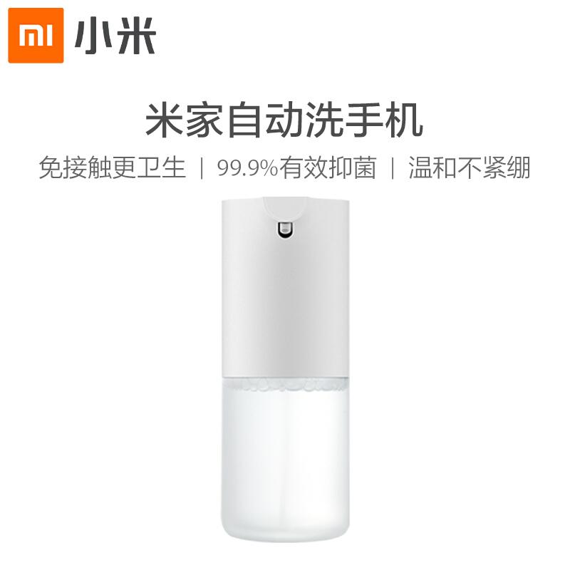 【小米】自动洗手机套装智能感应泡沫洗手机