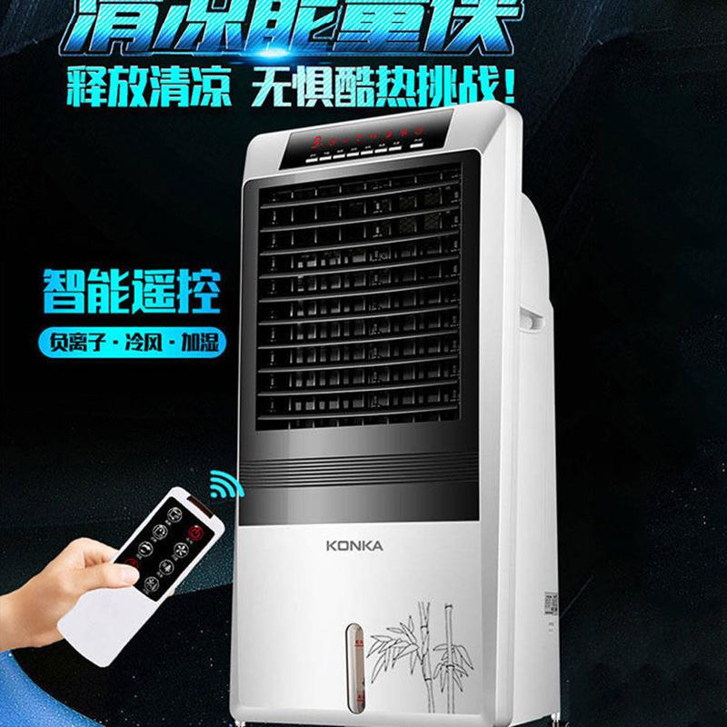 【康佳】蒸发式冷风扇(机械单冷)KF-LY12J/蒸发式冷风扇(遥控单冷)KF-LY12
