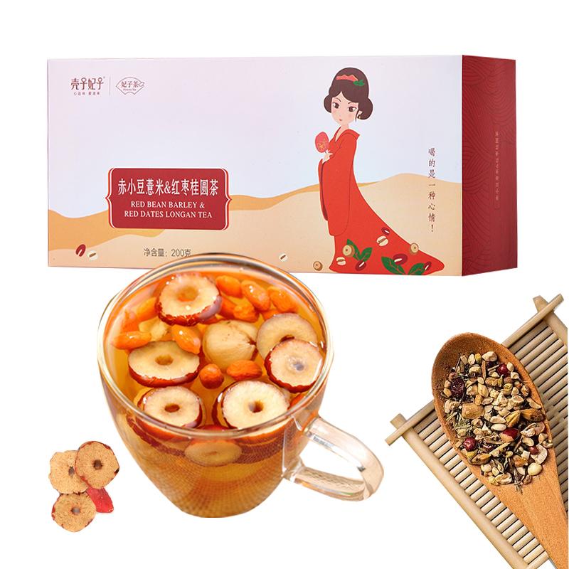 【壳子妃子】花茶礼盒赤小豆薏米红枣桂圆茶组合装