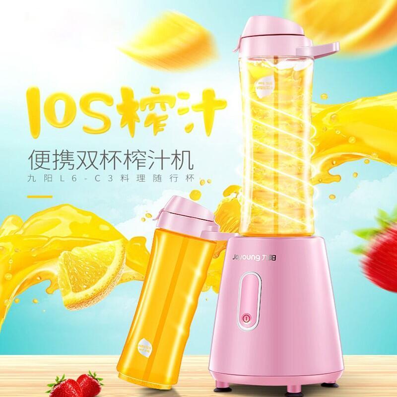 【九阳】(Joyoung)榨汁机家用迷你便携式家用果汁机双杯榨汁机L6-C3