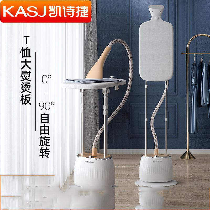 【凯诗捷】(KASJ)挂烫机家用手持电熨斗挂式平烫熨烫机双杆蒸汽烫衣机KASJ 8862