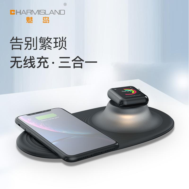 魅岛无线充电器三合一10W快充iwatch手表无线充电