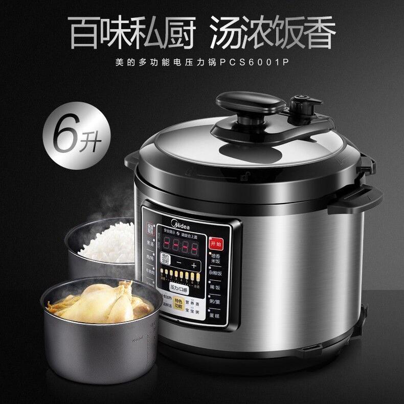【美的】(Midea)电压力锅一锅双胆大容量智能预约高压锅PCS6001P
