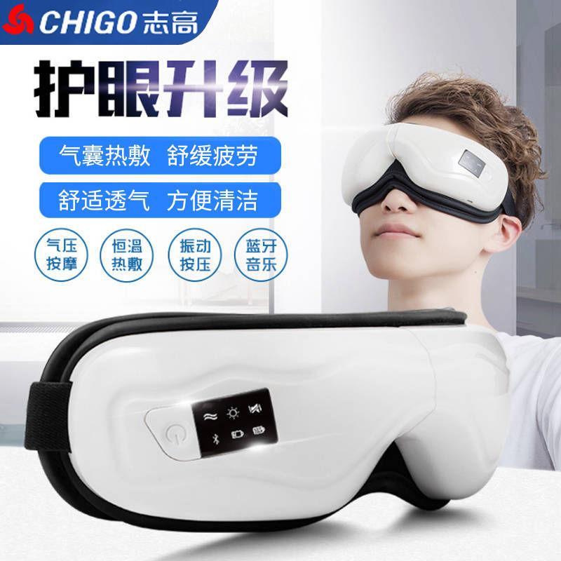 【志高】眼部按摩仪眼睛按摩器护眼仪缓解眼疲劳去黑眼圈按摩仪ZG-HY02