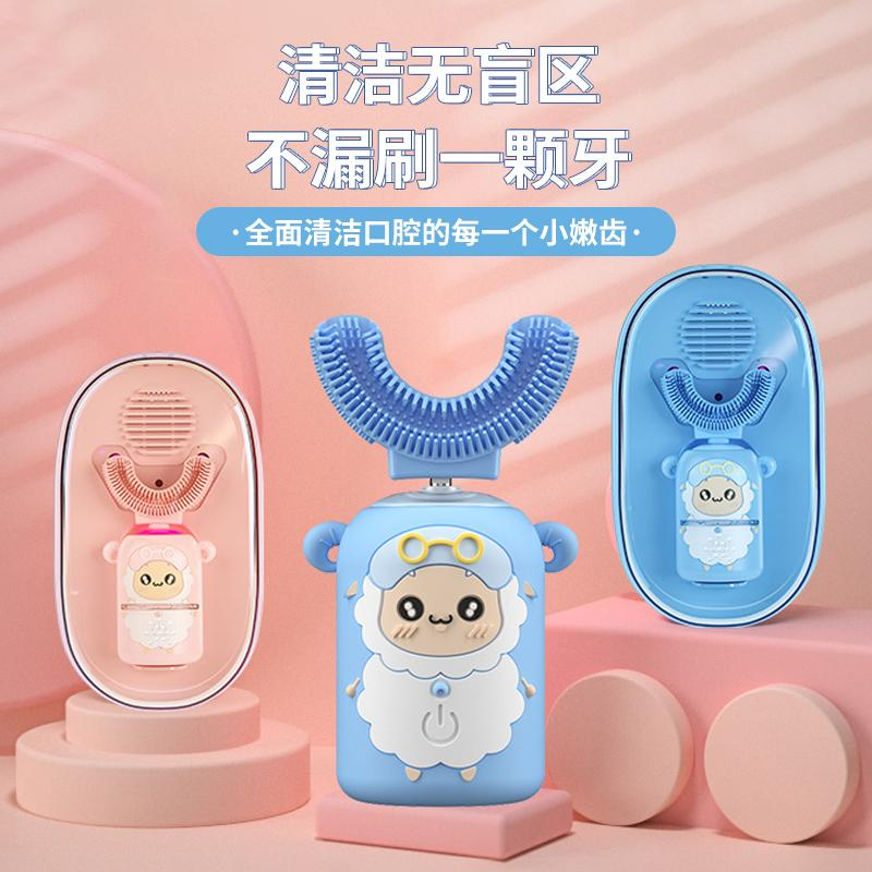 【懒贝贝】小羊儿童电动牙刷u型全自动智能声波震动口含式U形LB-YU01/LB-YU02