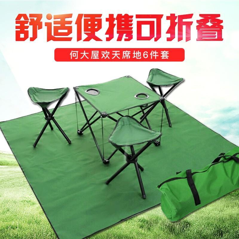 【何大屋】 户外折叠桌椅套装便携式野餐桌椅组合休闲桌椅套装HDW1506