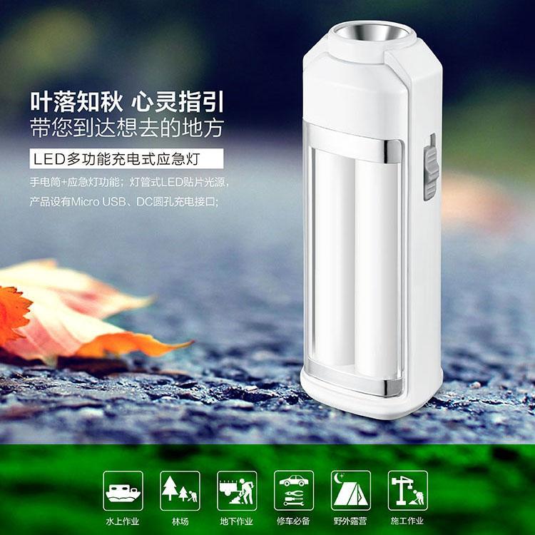 【久量】 LED多功能充电式应急灯带手电筒功能DP-0703