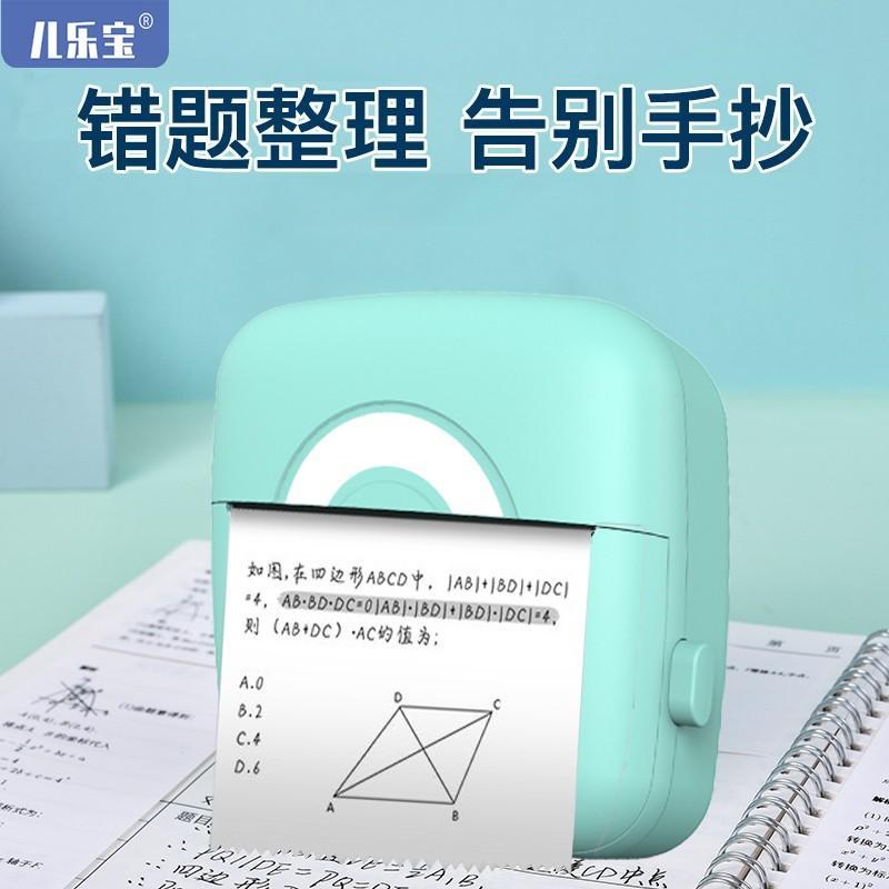 【儿乐宝】 错题打印机作业帮学生错题整理神器热敏打印C6
