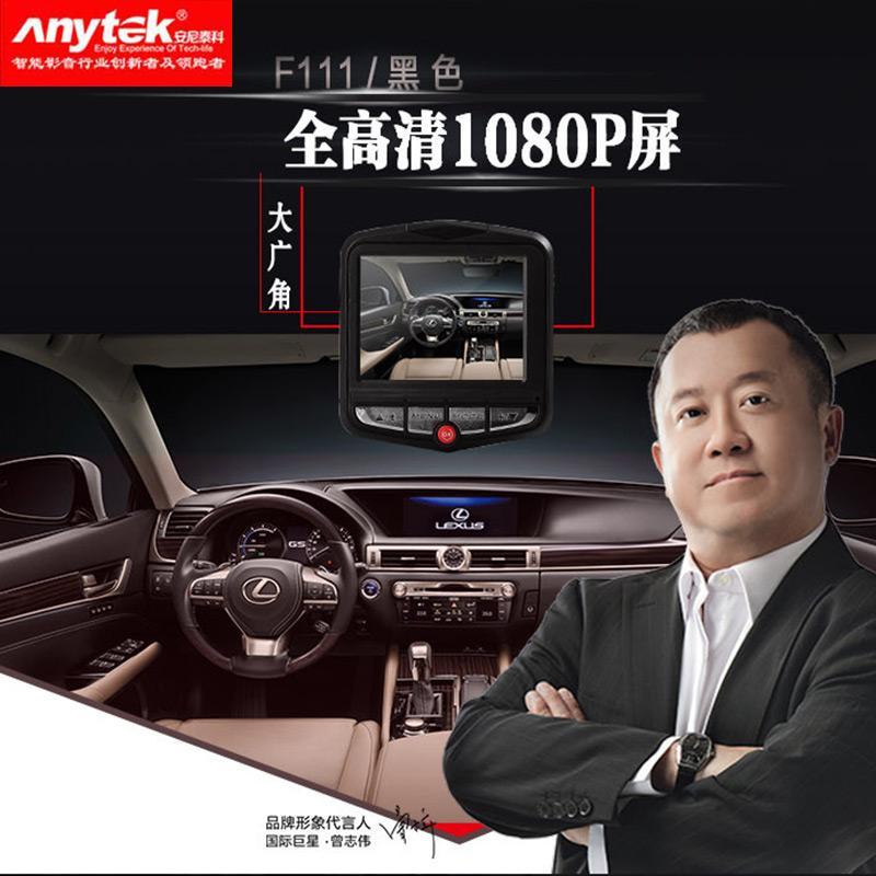 安尼泰科汽车行车记录仪广角140度1080p高清全景30FPS录像F111