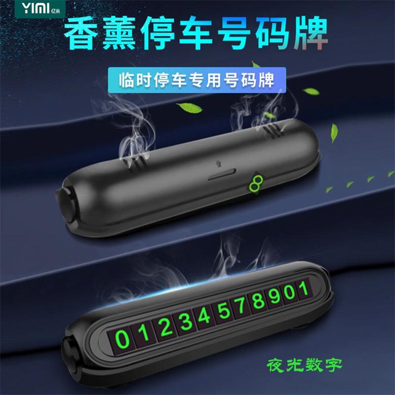 【亿米】数字车牌 翻滚式双号码设计可隐藏号码T1