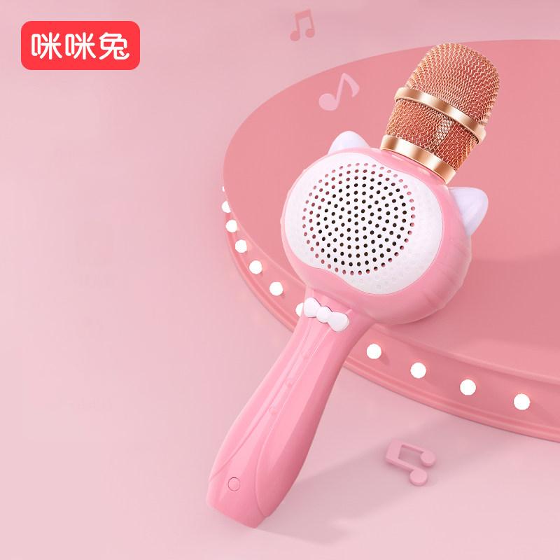 【咪咪兔】 儿童无线蓝牙手机麦克风话筒音响男女孩宝宝唱歌话筒