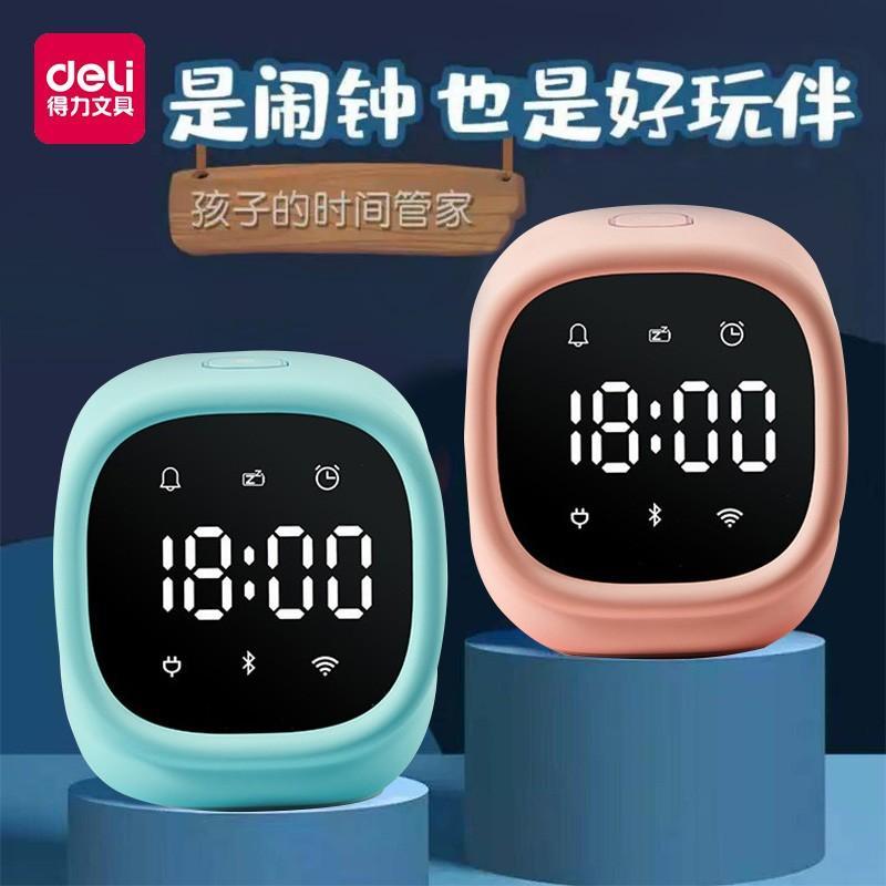 【得力】闹钟学生智能电子双语训练多功能闹铃83650