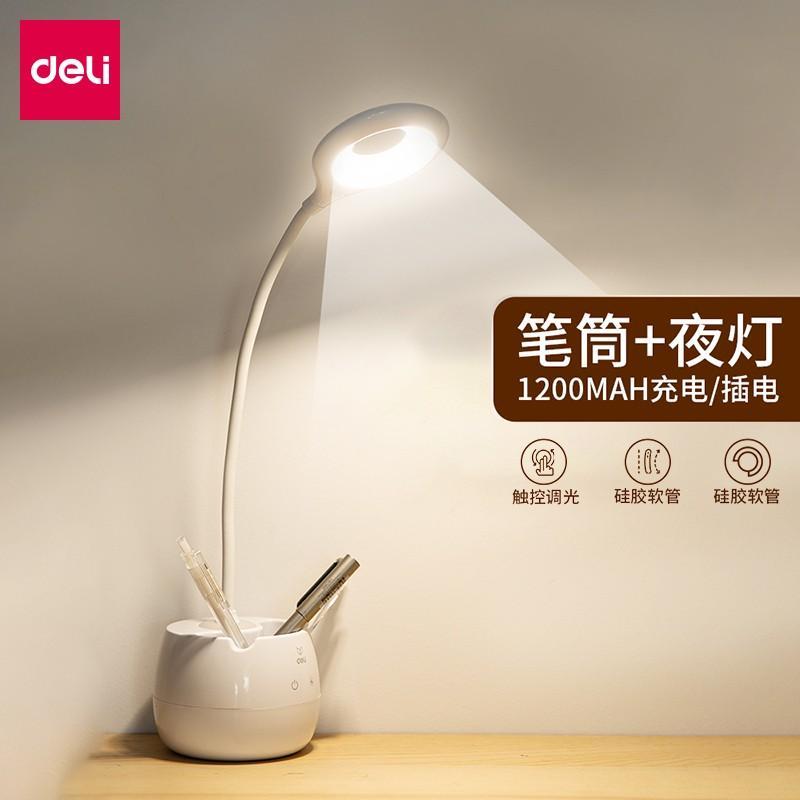 【得力】LED护眼台灯书桌迷你USB可充电阅读床头灯夜灯4326