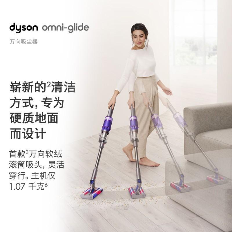 【戴森】万向无绳吸尘器 无线家用轻量 吸尘器小型除螨Omni-Glide