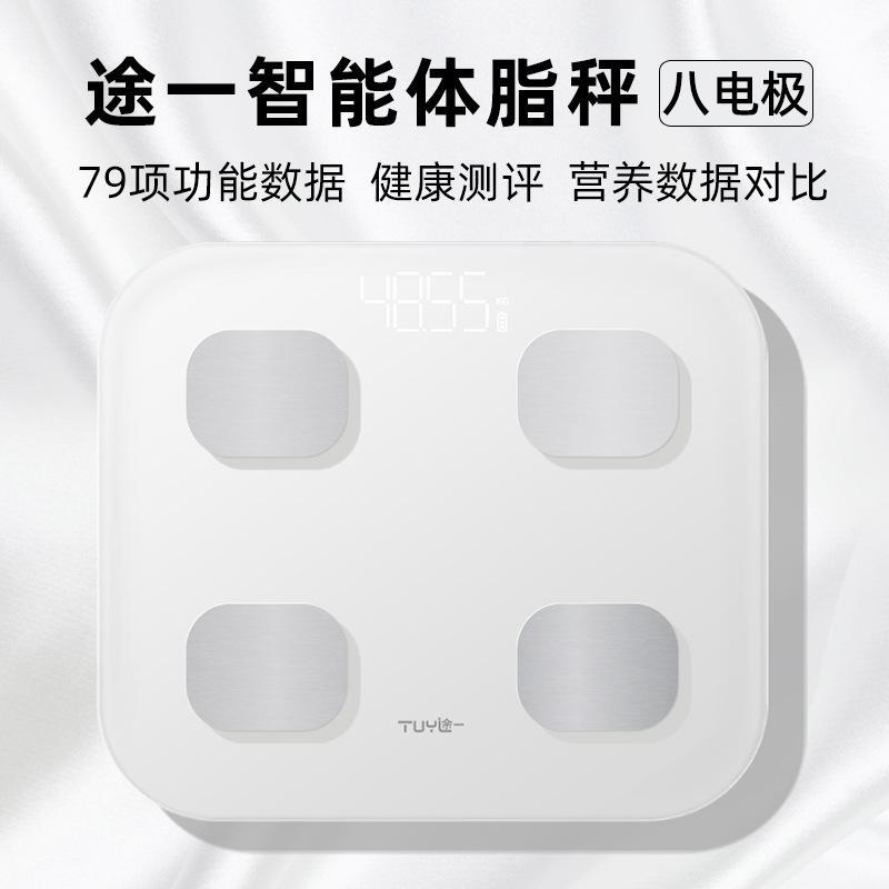 途一体重秤智能体脂秤蓝牙电子秤光能充电人体秤BF9009