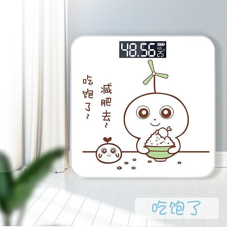 途一光能电子体重秤太阳能健康人体称USB充电6026
