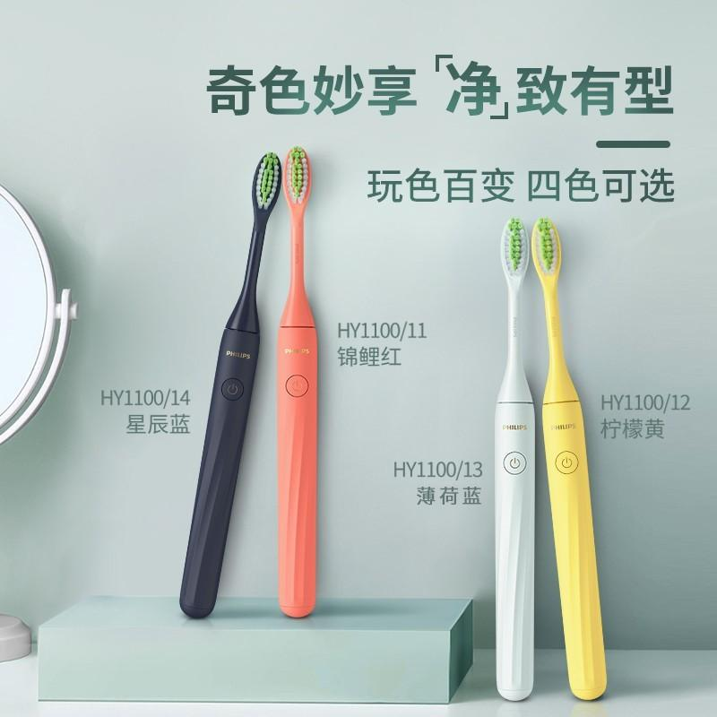 【飞利浦】电动牙刷 成人声波震动牙刷HY1100