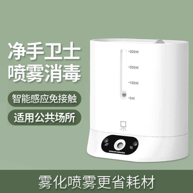 酒精消毒器智能感应全自动喷雾器净手雾化加湿器