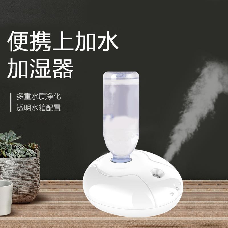 水瓶座加湿器家用便携式迷你超静音雾化器