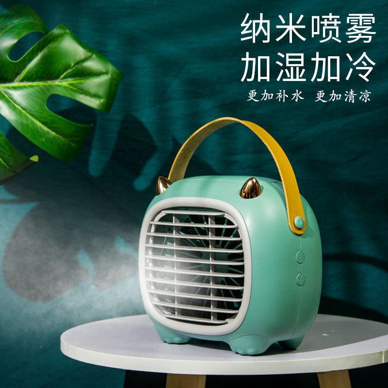 喷雾风扇桌面迷你可充电无叶冷风扇便携式电风扇XGS-01