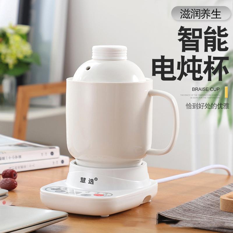 陶瓷电炖杯 智能养生杯办公室小炖杯EHX020