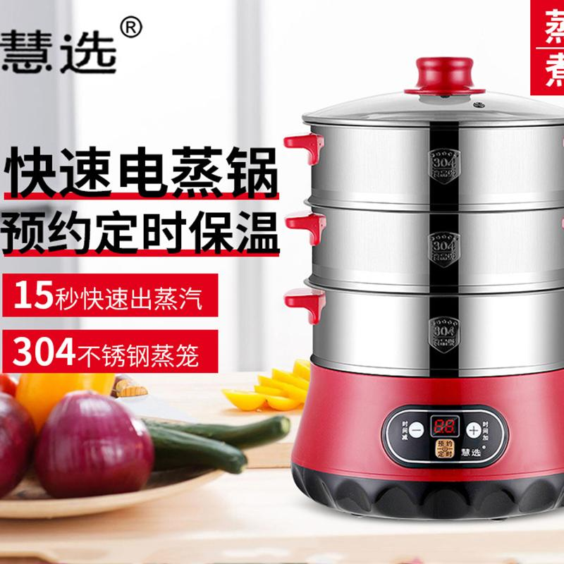 智能快速电蒸锅可定时自动断电多层不串味蒸锅UB1802