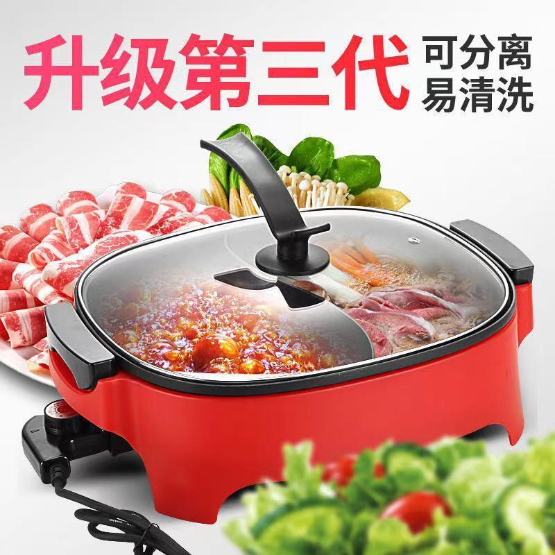 大容量电热锅 多功能家用电煮锅