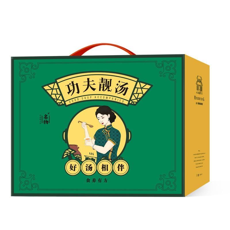 【名物】功夫好汤礼盒 百合莲子猴头菇莲子枸杞子茶树菇枸杞子