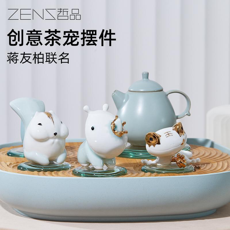 【哲品】 茶宠创意摆件寓意艺术招财可爱陶瓷蒋友柏联名
