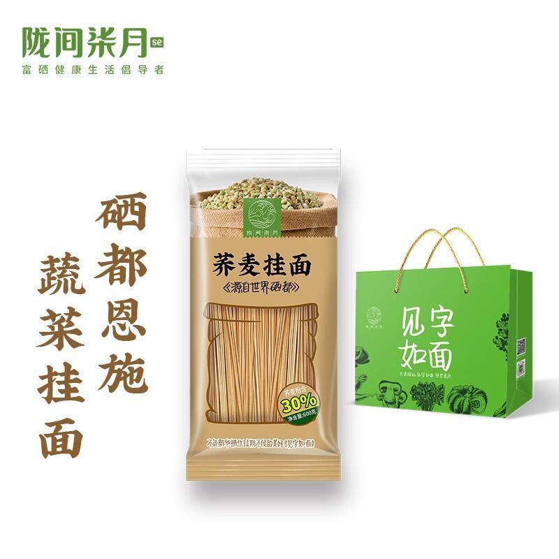 【陇间柒月】果蔬面条荞麦挂面饱腹低脂果蔬挂面