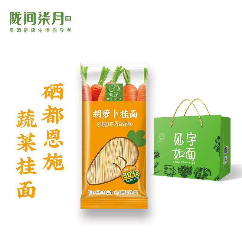 【陇间柒月】果蔬挂面胡萝卜挂面低脂胡萝卜面条
