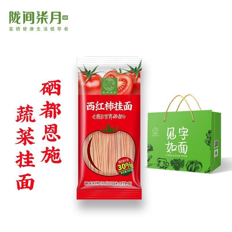 【陇间柒月】果蔬挂面西红柿挂面低脂西红柿面条