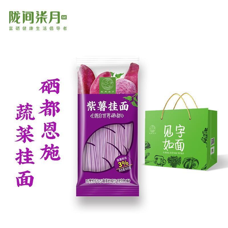 【陇间柒月】果蔬挂面紫薯挂面低脂饱腹紫薯面条