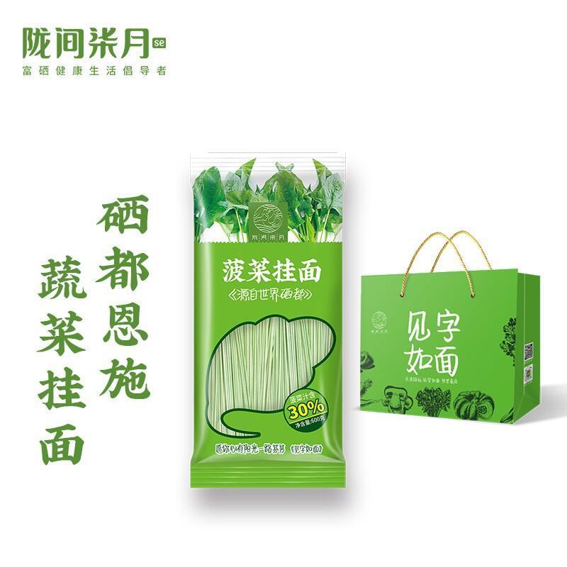 【陇间柒月】果蔬挂面菠菜挂面低脂饱腹菠菜面条