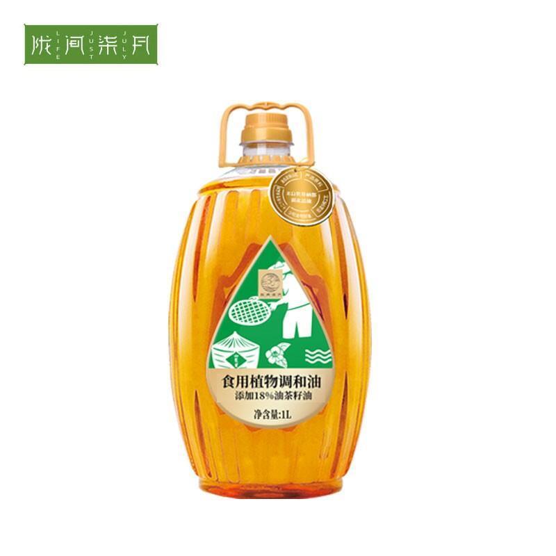 【陇间柒月】食用油物理低温冷榨食用植物调和油油茶籽调和油1L